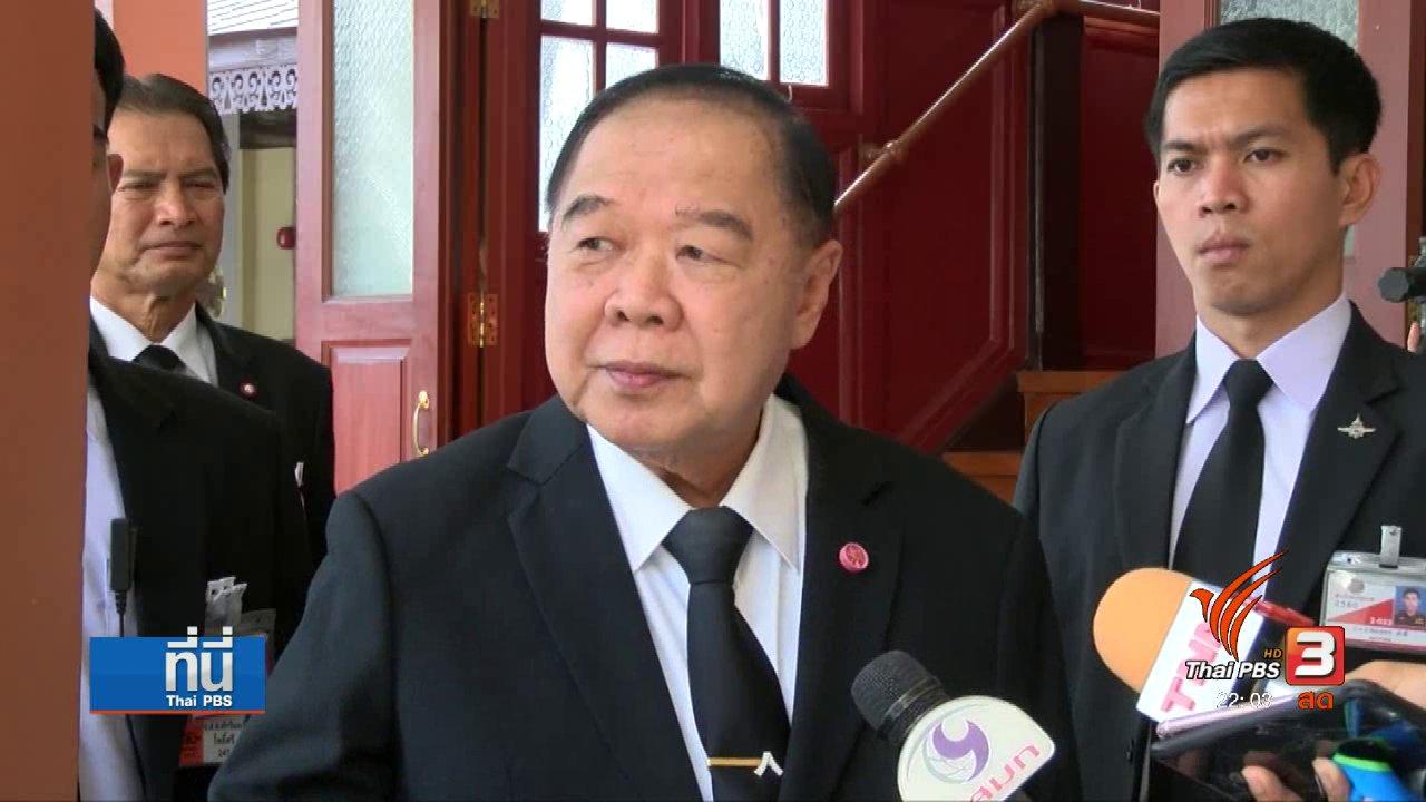 ที่นี่ Thai PBS - ประเด็นข่าว ( 8 ก.ย. 60)