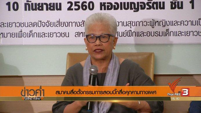 ข่าวค่ำ มิติใหม่ทั่วไทย - ประเด็นข่าว (11 ก.ย. 60)