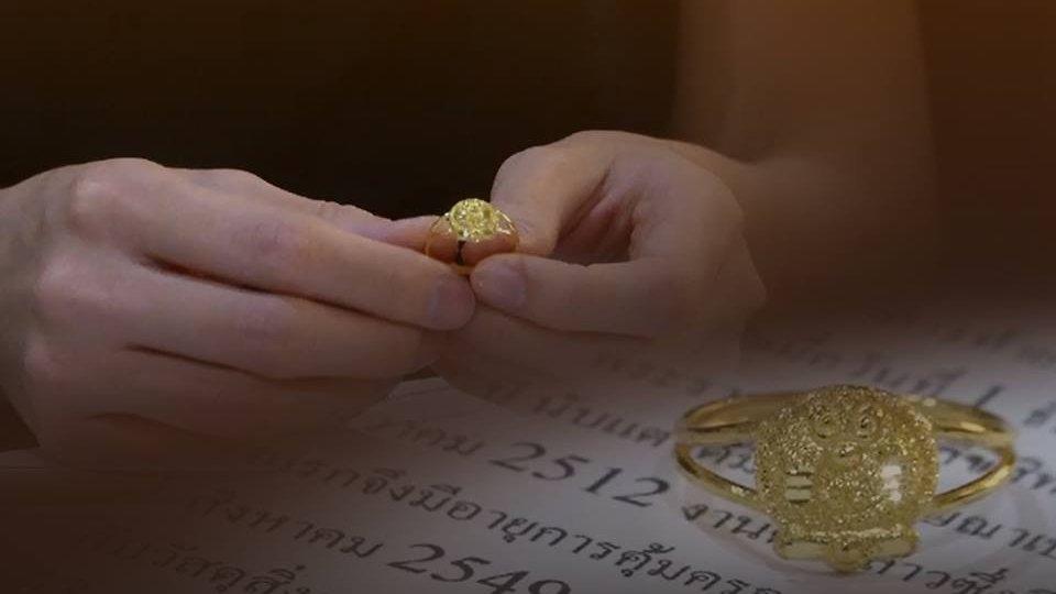 สถานีประชาชน - ร้องเรียนละเมิดลิขสิทธิ์แหวนทองคำโดราเอมอน