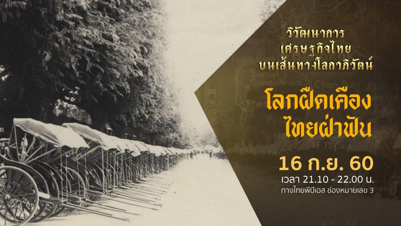 วิวัฒนาการเศรษฐกิจไทย บนเส้นทางโลกาภิวัตน์ - โลกฝืดเคือง ไทยฝ่าฟัน