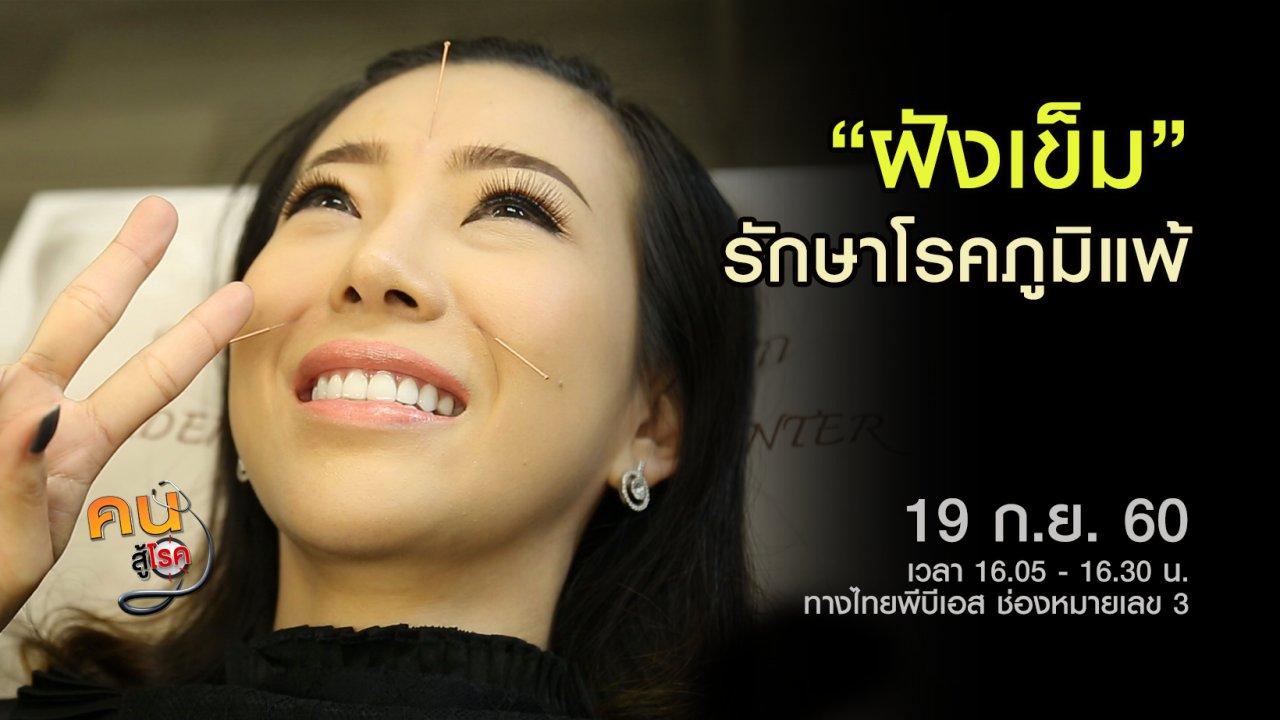 คนสู้โรค - ฝังเข็มรักษาโรคภูมิแพ้, บำบัดภูมิแพ้ด้วยแพทย์แผนไทย