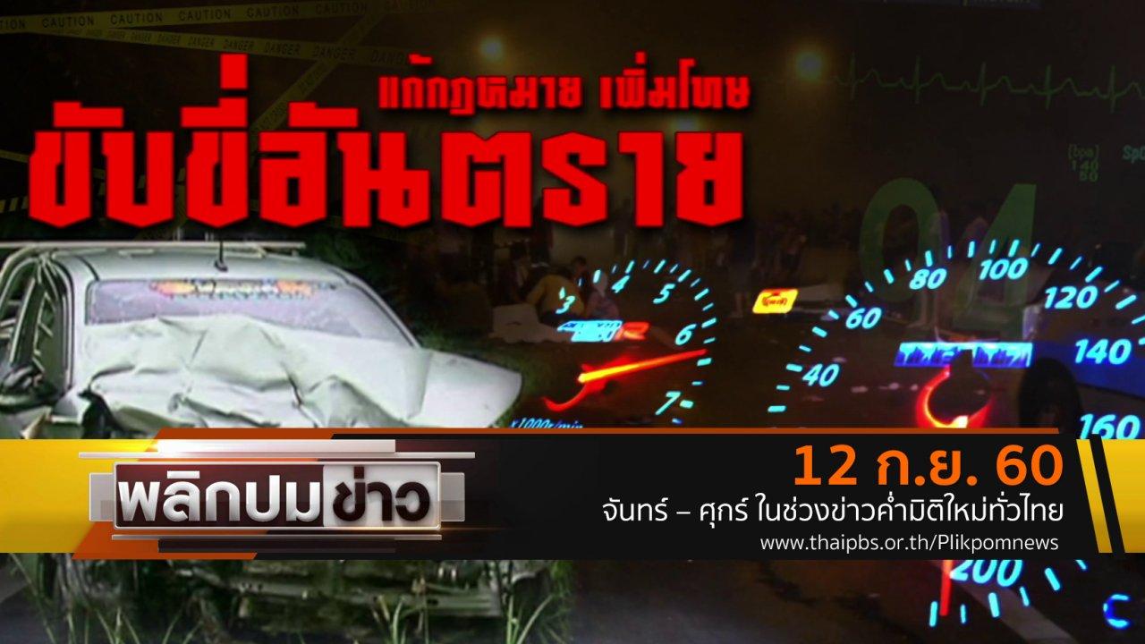 พลิกปมข่าว - แก้กฎหมาย เพิ่มโทษ ขับขี่อันตราย