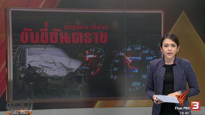 ข่าวค่ำ มิติใหม่ทั่วไทย - ประเด็นข่าว (12 ก.ย. 60)