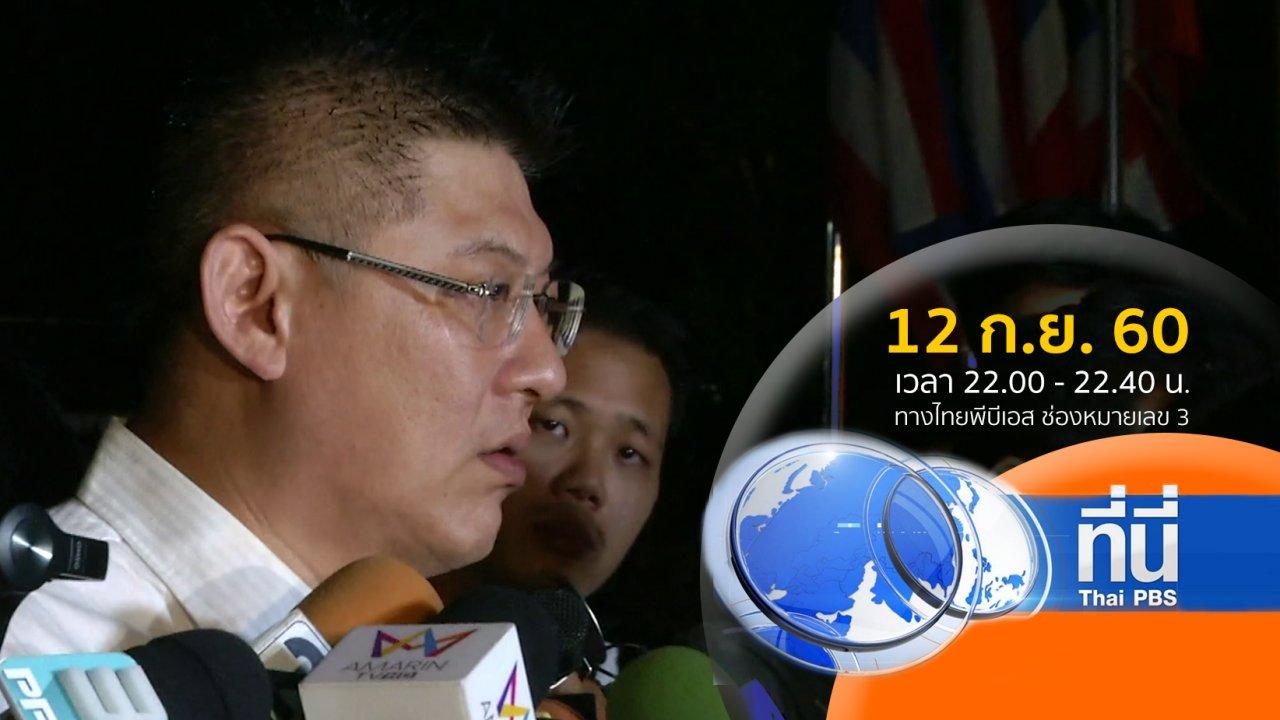 ที่นี่ Thai PBS - ประเด็นข่าว ( 12 ก.ย. 60)