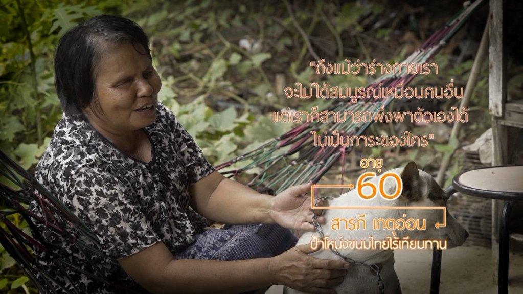 ลุยไม่รู้โรย สูงวัยดี๊ดี - ป้าโหน่ง ขนมไทยไร้เทียมทาน / น้ำเต้าหู้ข้าวหอมมะลิแดง