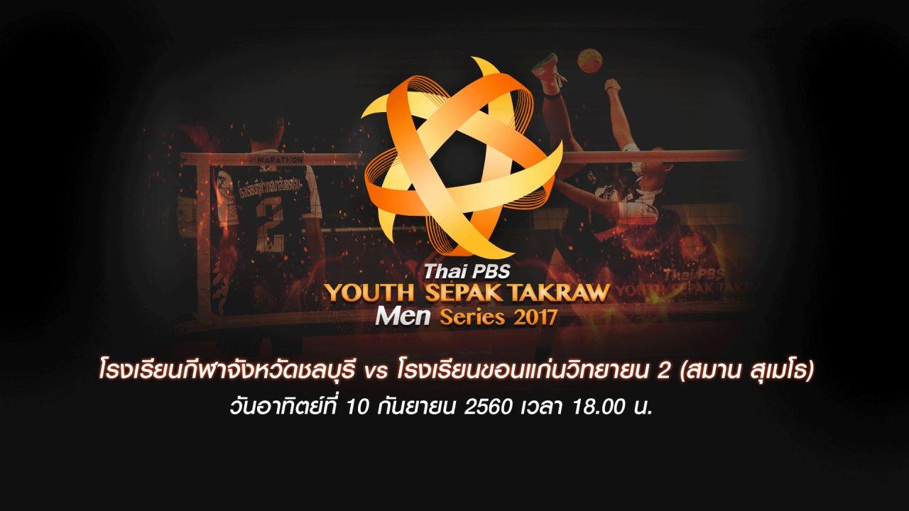 Thai PBS Youth Sepak Takraw Men Series 2017 - โรงเรียนกีฬาจังหวัดชลบุรี vs โรงเรียนขอนแก่นวิทยายน 2 (สมาน สุเมโธ)