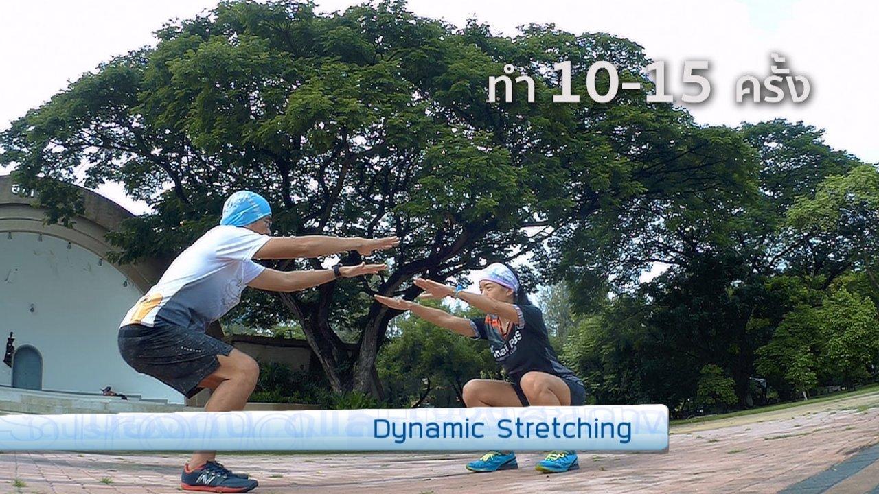 ฟิตไปด้วยกัน - Dynamic Stretching