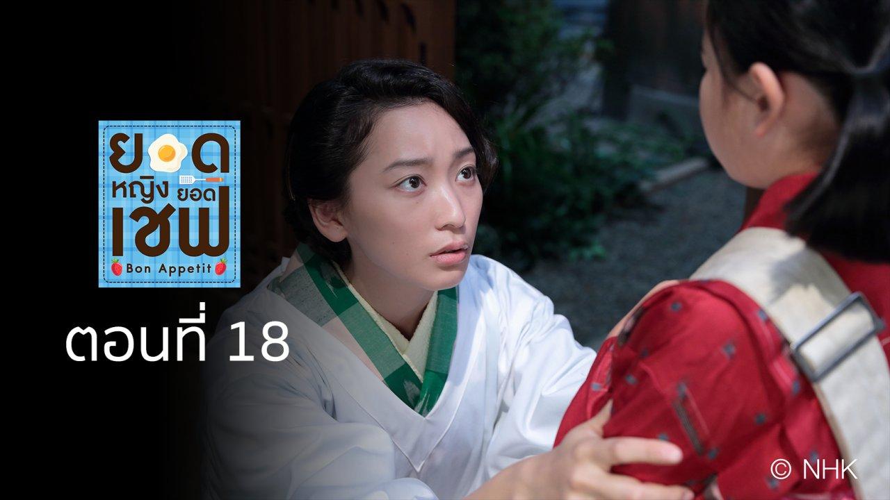 ซีรีส์ญี่ปุ่น ยอดหญิง...ยอดเชฟ - Bon Appetit! : ตอนที่ 18