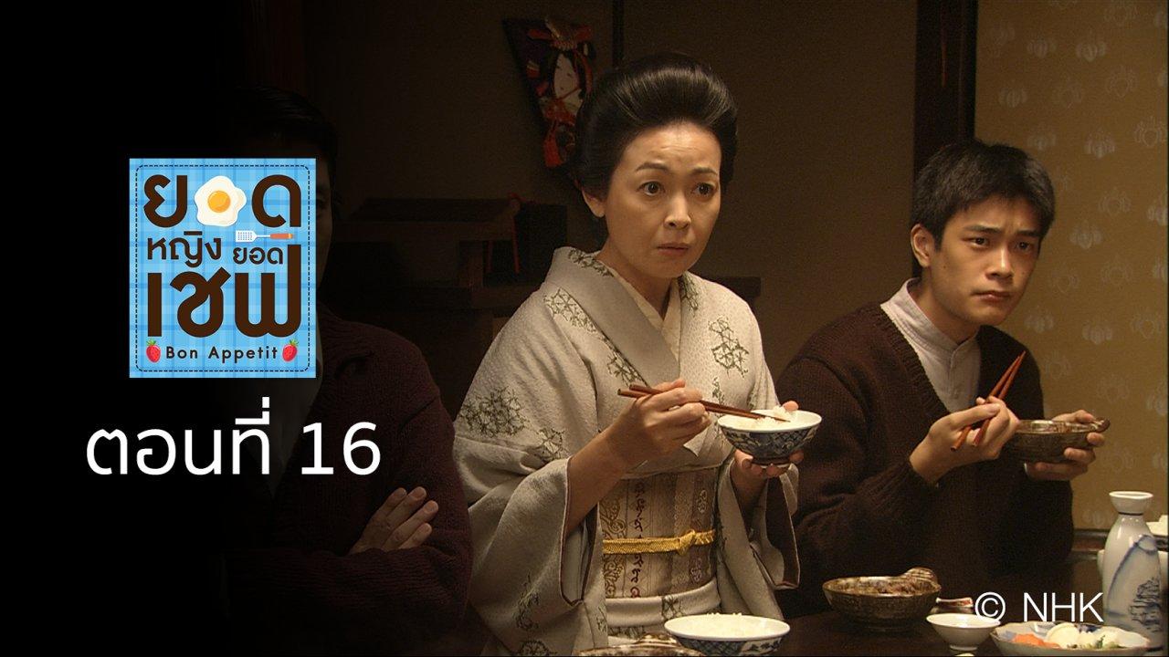 ซีรีส์ญี่ปุ่น ยอดหญิง...ยอดเชฟ - Bon Appetit! : ตอนที่ 16