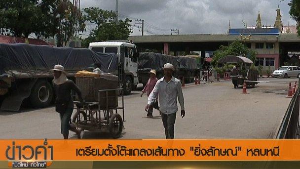 ข่าวค่ำ มิติใหม่ทั่วไทย - ประเด็นข่าว (9 ก.ย. 60)
