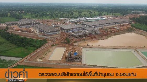 ข่าวค่ำ มิติใหม่ทั่วไทย - ประเด็นข่าว (10 ก.ย. 60)