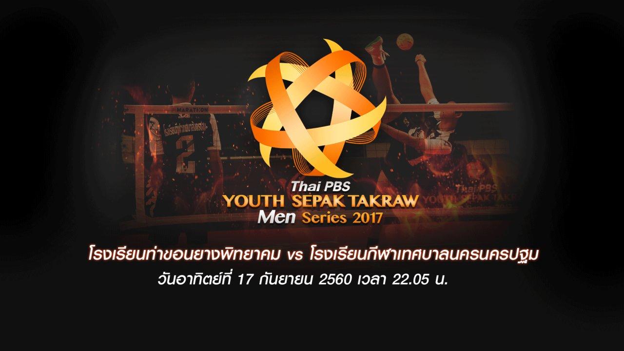 Thai PBS Youth Sepak Takraw Men Series 2017 - โรงเรียนท่าขอนยางพิทยาคม vs โรงเรียนกีฬาเทศบาลนครนครปฐม