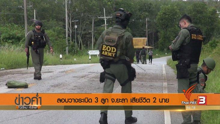 ข่าวค่ำ มิติใหม่ทั่วไทย - ประเด็นข่าว (14 ก.ย. 60)