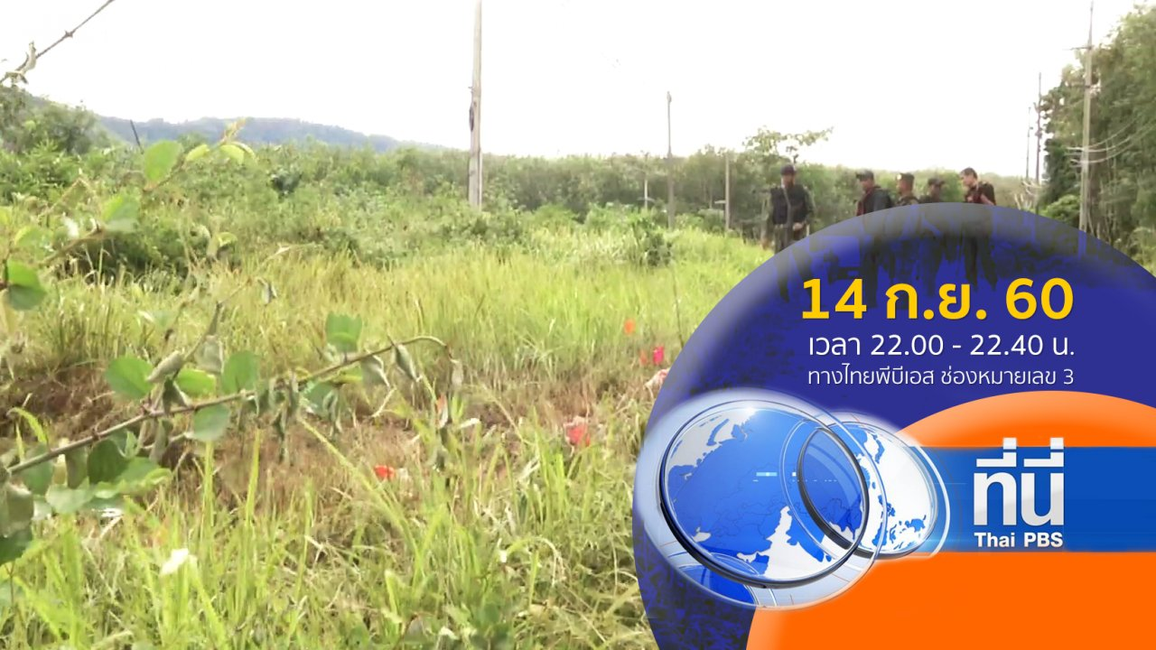 ที่นี่ Thai PBS - ประเด็นข่าว ( 14 ก.ย. 60)