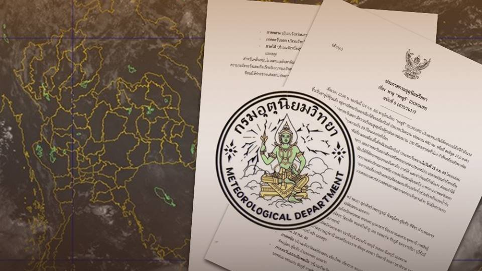สถานีประชาชน - เตือนภัย ! รับมือพายุทกซูรี (DOKSURI )