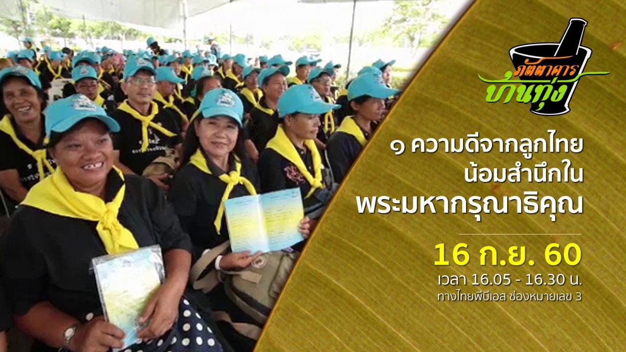 ภัตตาคารบ้านทุ่ง - ๑ ความดีจากลูกไทย น้อมสำนึกในพระมหากรุณาธิคุณ