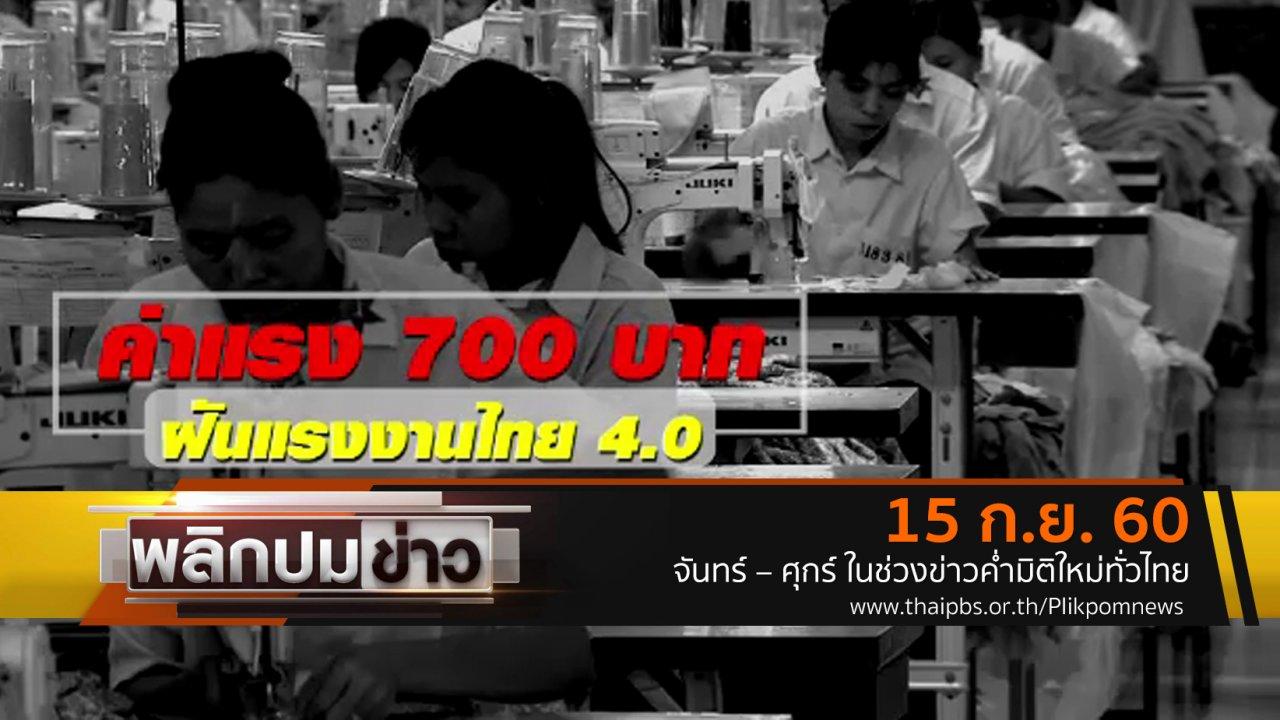 พลิกปมข่าว - ค่าแรง 700 บาท ฝันแรงงานไทย 4.0