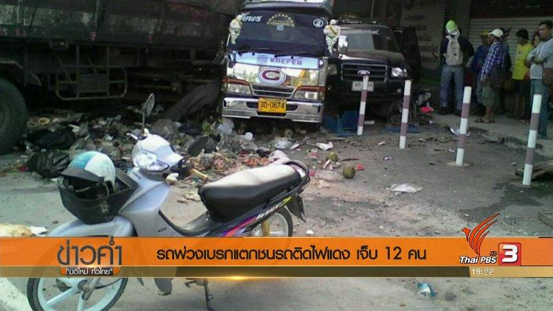 ข่าวค่ำ มิติใหม่ทั่วไทย - ประเด็นข่าว (13 ก.ย. 60)