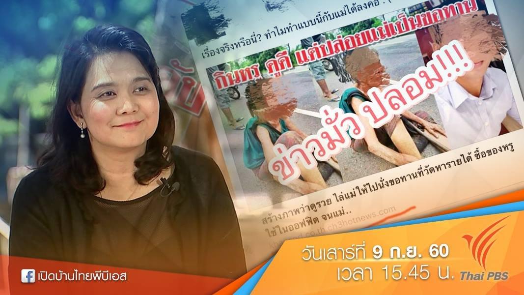 เปิดบ้าน Thai PBS - รู้เท่าทัน Fake News ในโลกออนไลน์