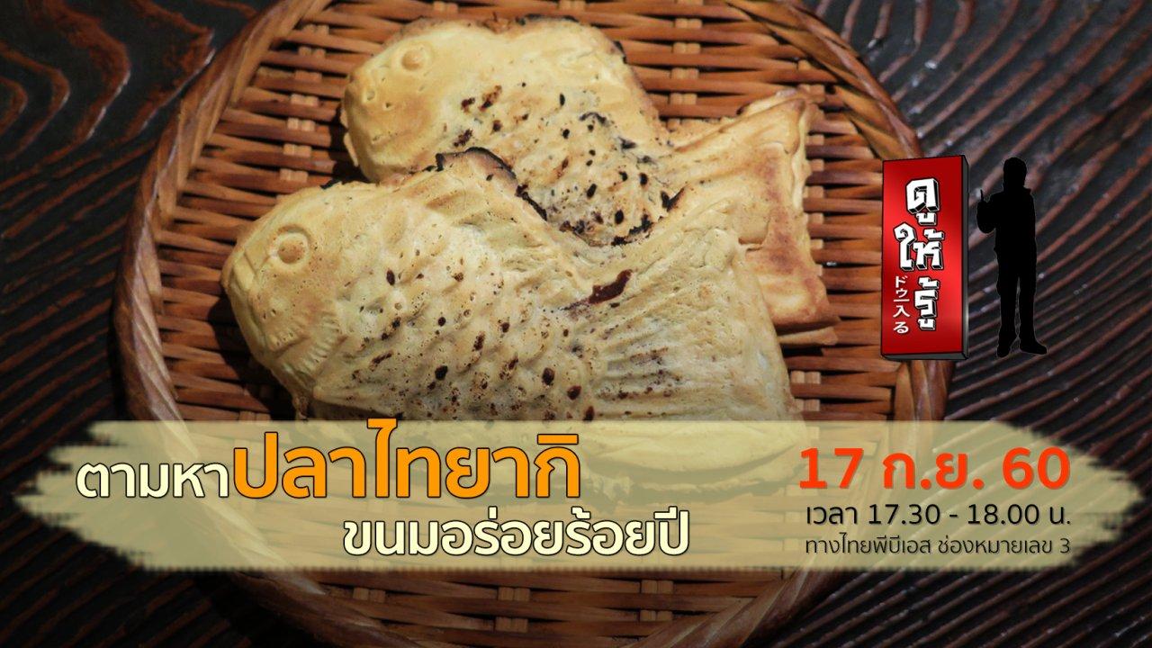 ดูให้รู้ - ตามหาปลาไทยากิ ขนมอร่อยร้อยปี