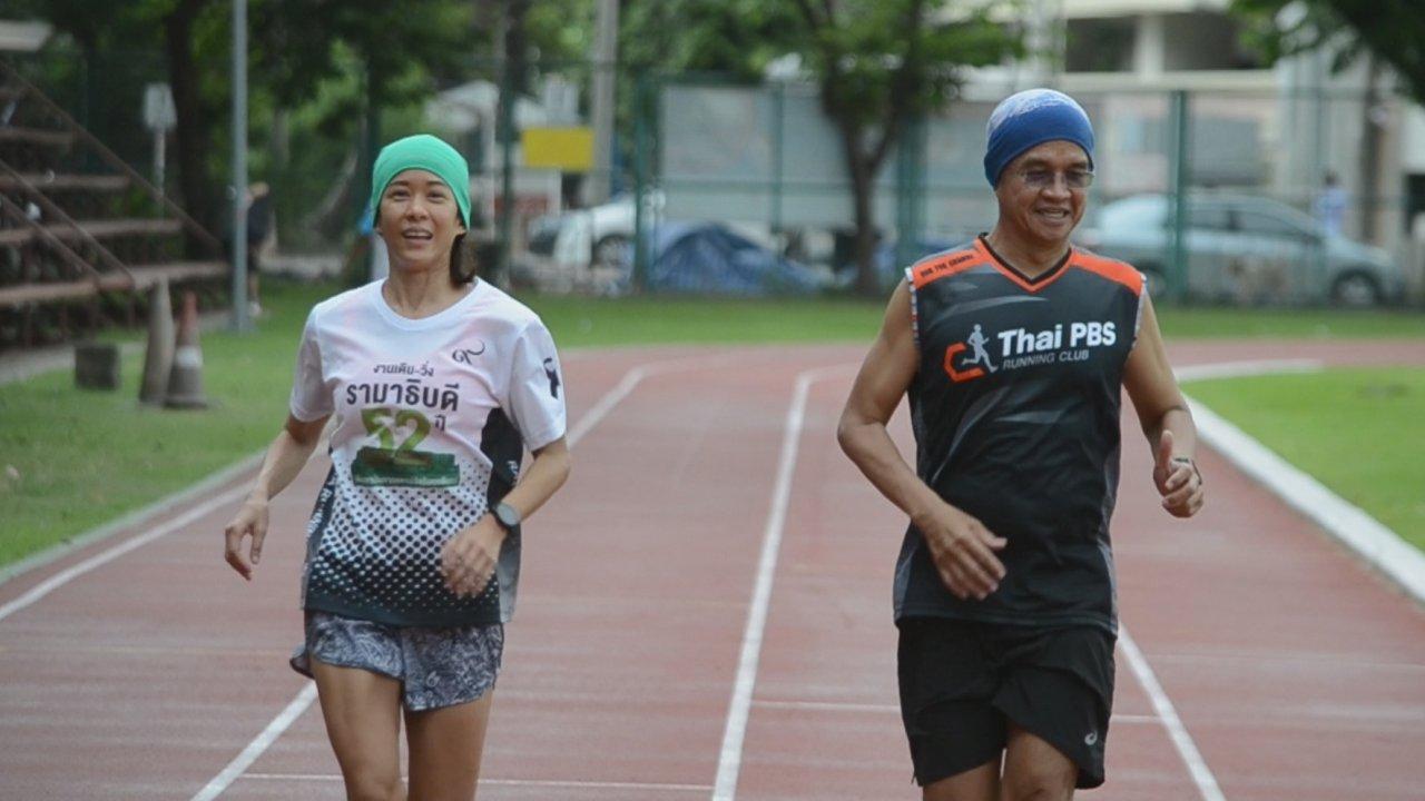 ฟิตไปด้วยกัน - ท่าทางการวิ่งที่เหมาะสมเพื่อลดการบาดเจ็บ