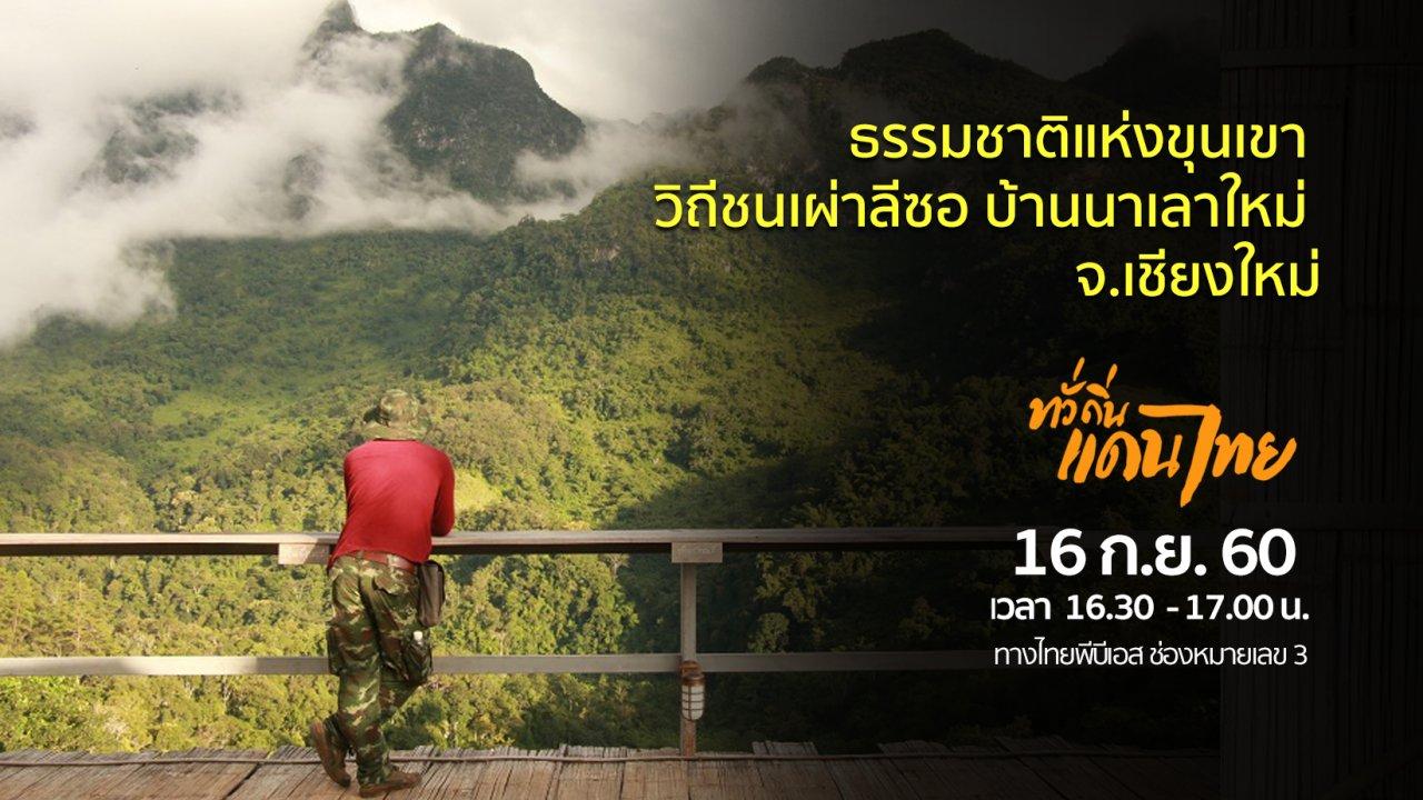 ทั่วถิ่นแดนไทย - ธรรมชาติแห่งขุนเขา วิถีชนเผ่าลีซอ บ้านนาเลาใหม่ จ.เชียงใหม่