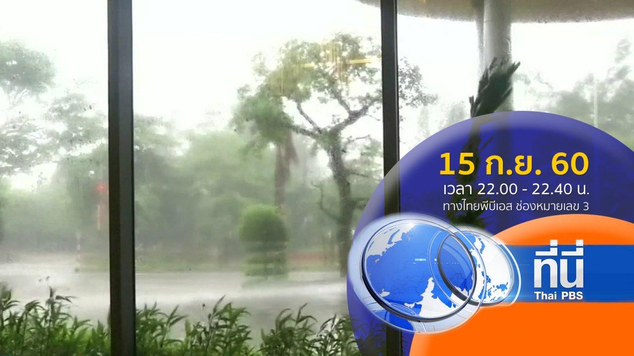 ที่นี่ Thai PBS - ประเด็นข่าว ( 15 ก.ย. 60)