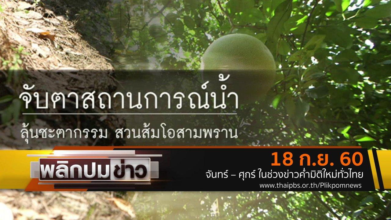 พลิกปมข่าว - จับตาสถานการณ์น้ำ ลุ้นชะตากรรมสวนส้มโอสามพราน