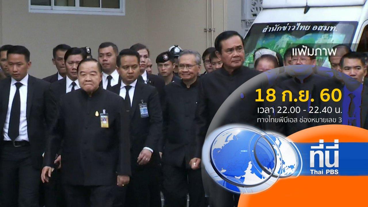 ที่นี่ Thai PBS - ประเด็นข่าว ( 18 ก.ย. 60)