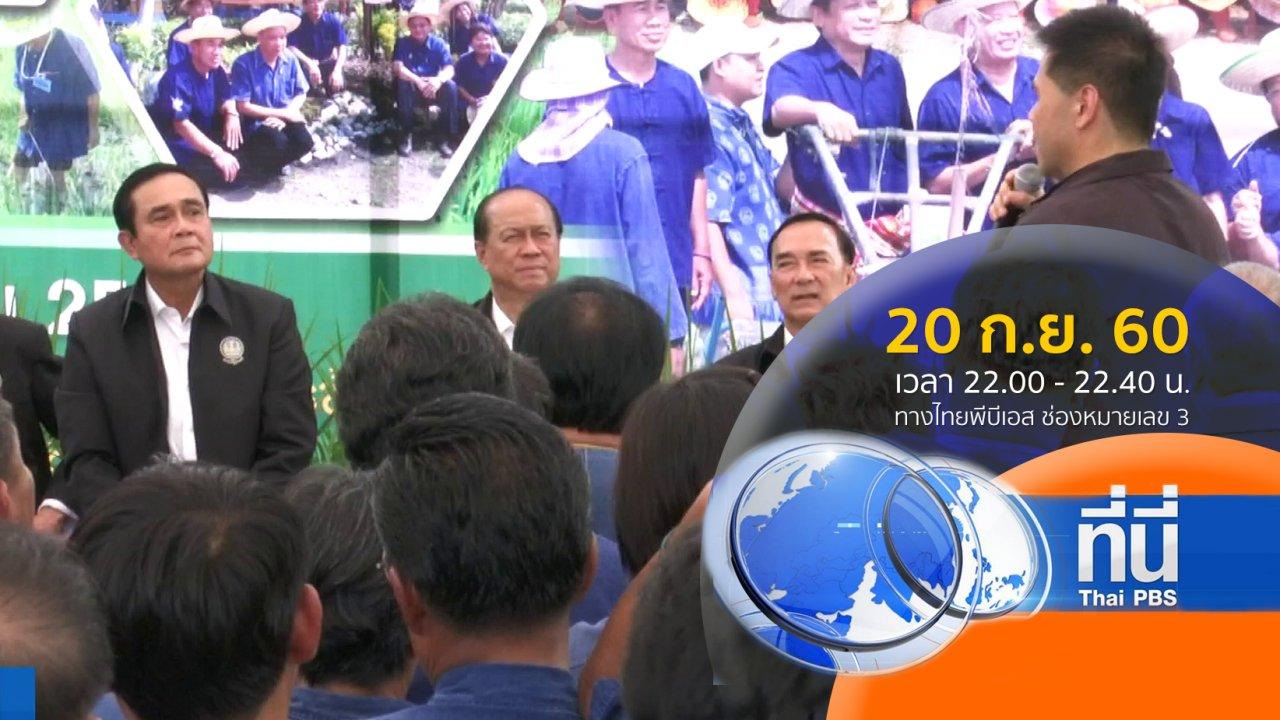 ที่นี่ Thai PBS - ประเด็นข่าว ( 20 ก.ย. 60)