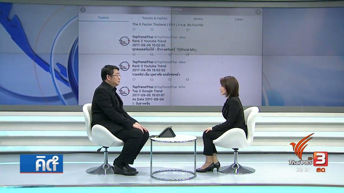 คิดยกกำลัง 2 กับ COMMENTATORS - Chat bot แนวโน้มรับรู้ข่าวสารโลกออนไลน์