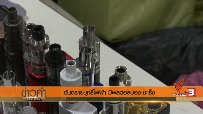 ข่าวค่ำ มิติใหม่ทั่วไทย - ประเด็นข่าว (15 ก.ย. 60)