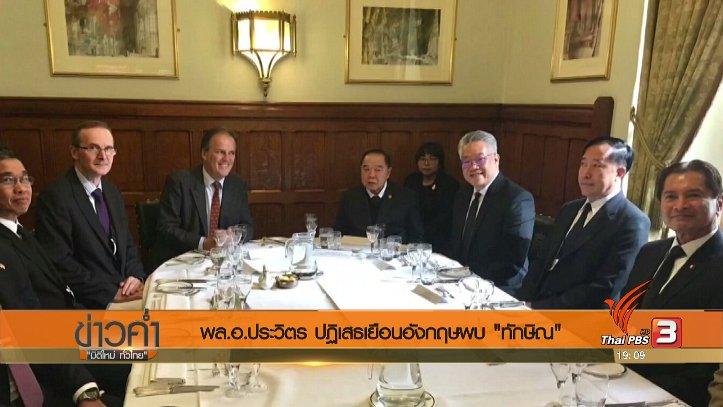 ข่าวค่ำ มิติใหม่ทั่วไทย - ประเด็นข่าว (16 ก.ย. 60)