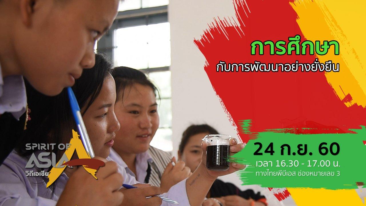 Spirit of Asia - การศึกษากับการพัฒนาอย่างยั่งยืน
