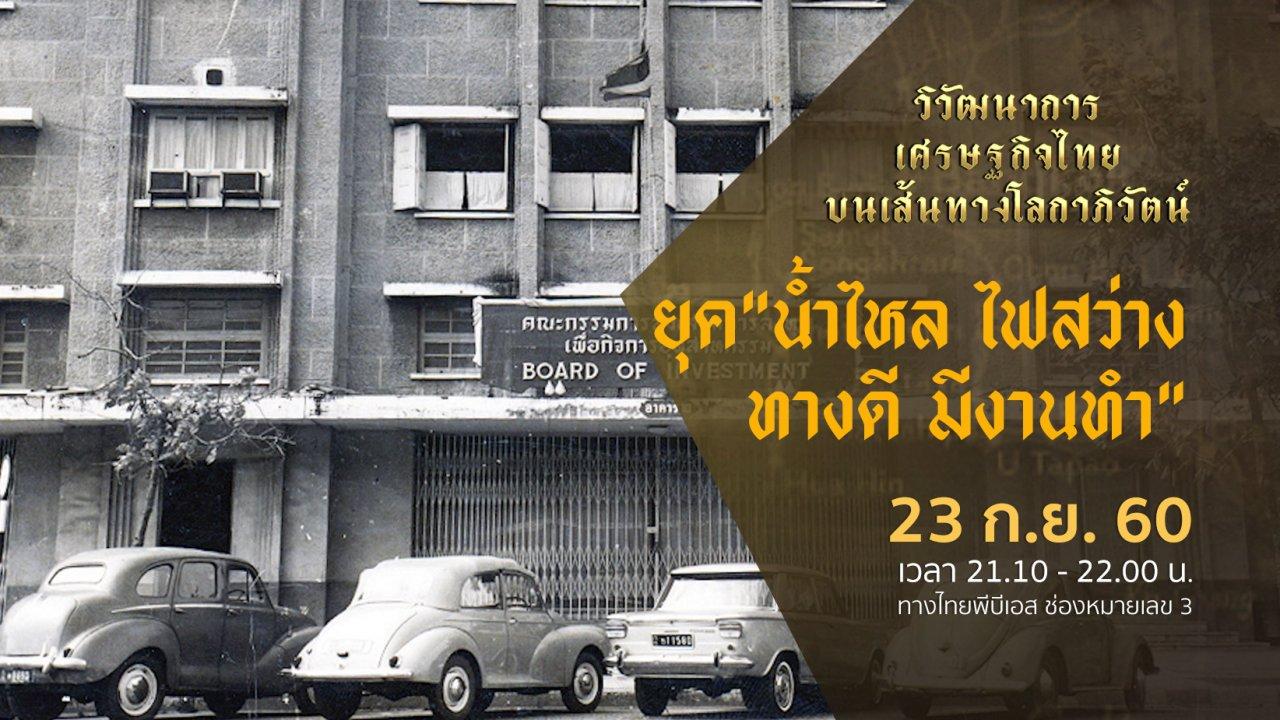 """วิวัฒนาการเศรษฐกิจไทย บนเส้นทางโลกาภิวัตน์ - ยุค """"น้ำไหล ไฟสว่าง ทางดี มีงานทำ"""""""