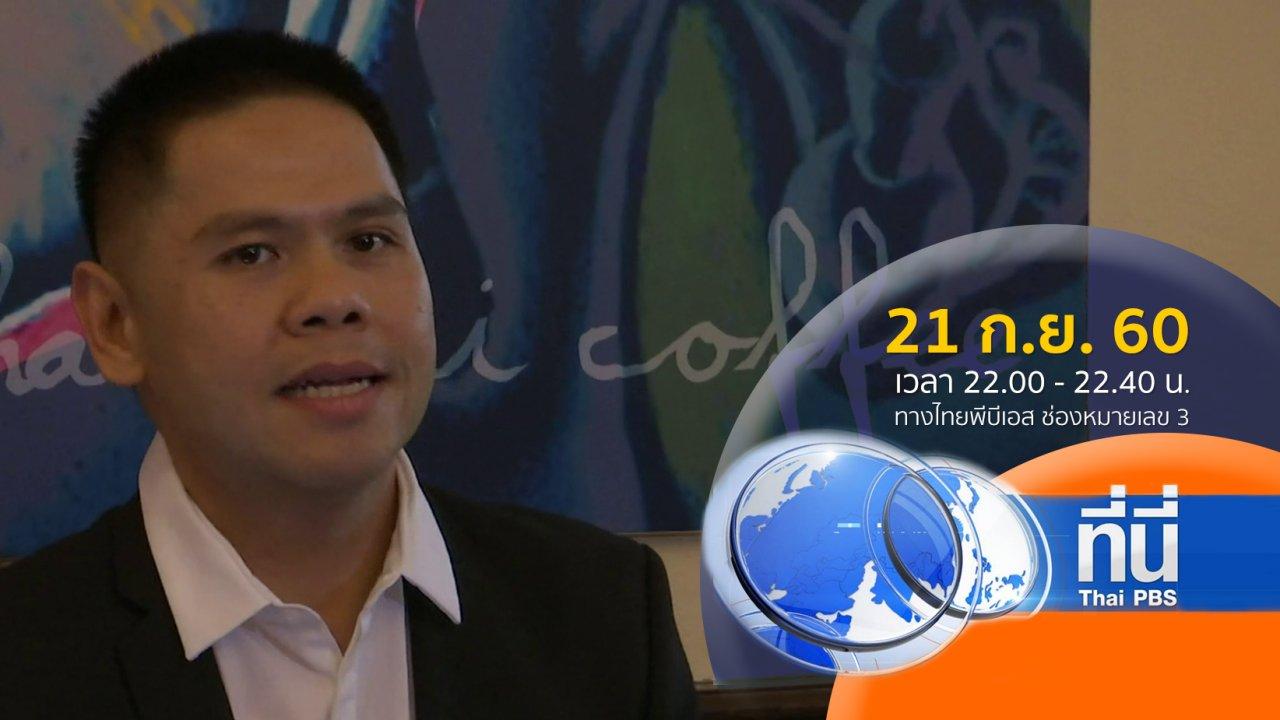 ที่นี่ Thai PBS - ประเด็นข่าว ( 21 ก.ย. 60)