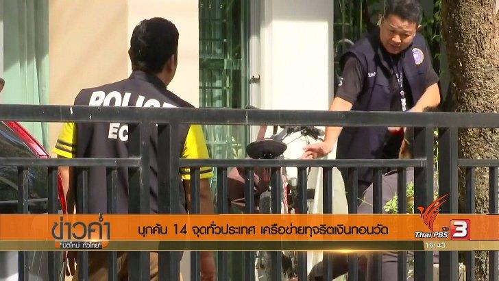 ข่าวค่ำ มิติใหม่ทั่วไทย - ประเด็นข่าว (21 ก.ย. 60)