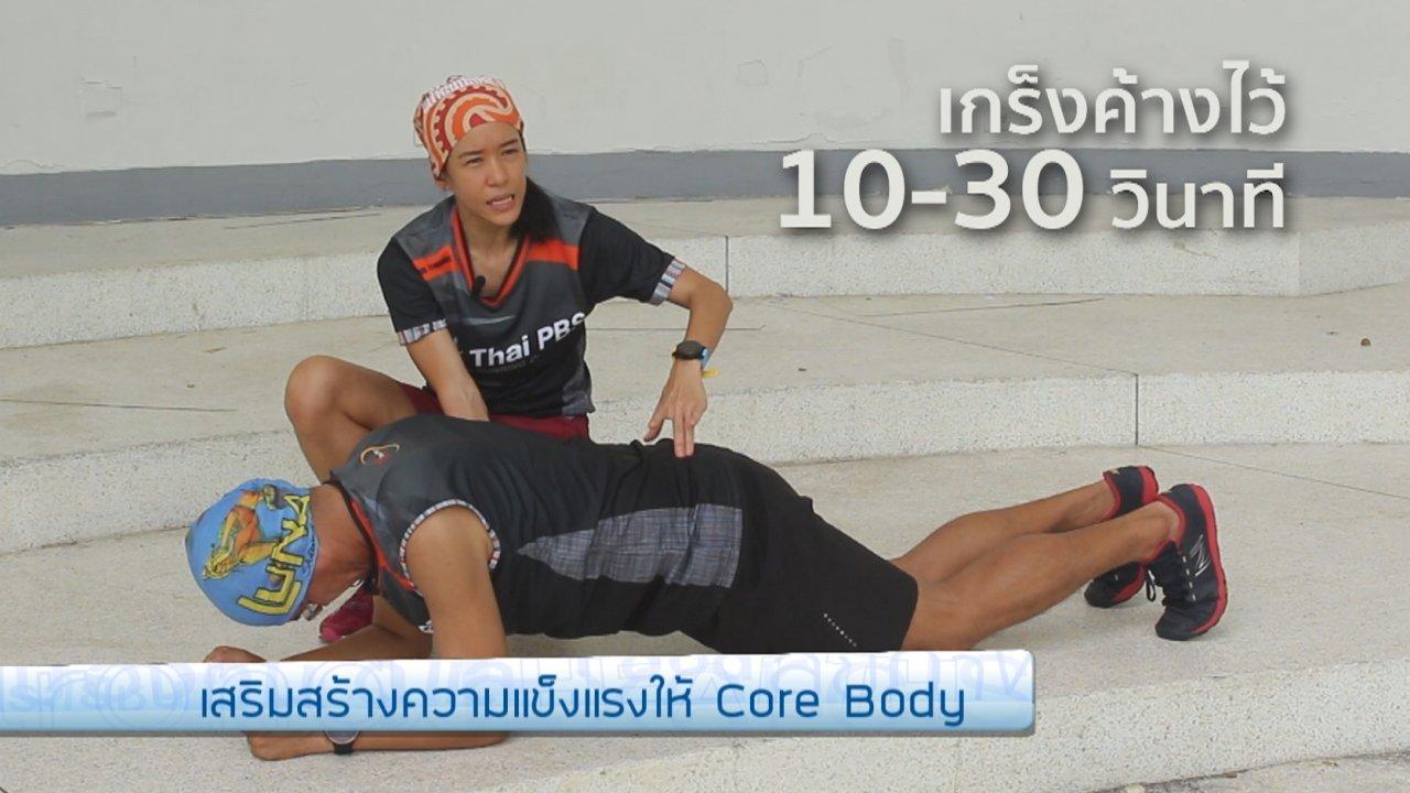 ฟิตไปด้วยกัน - เสริมสร้างความแข็งแรง core body