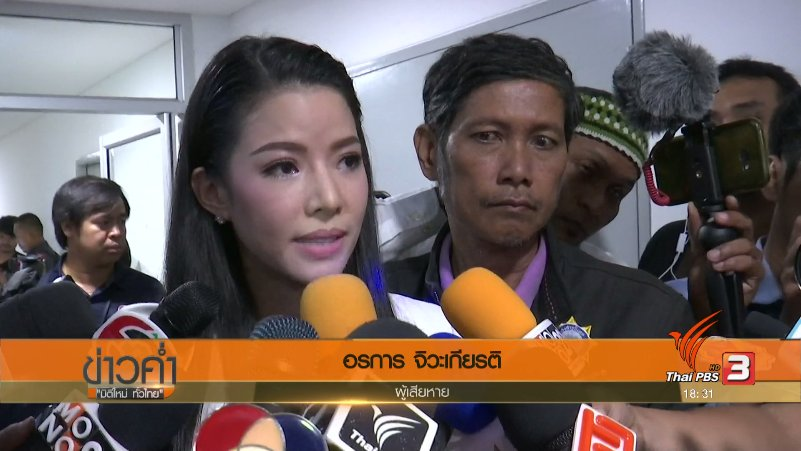 ข่าวค่ำ มิติใหม่ทั่วไทย - ประเด็นข่าว (25 ก.ย. 60)