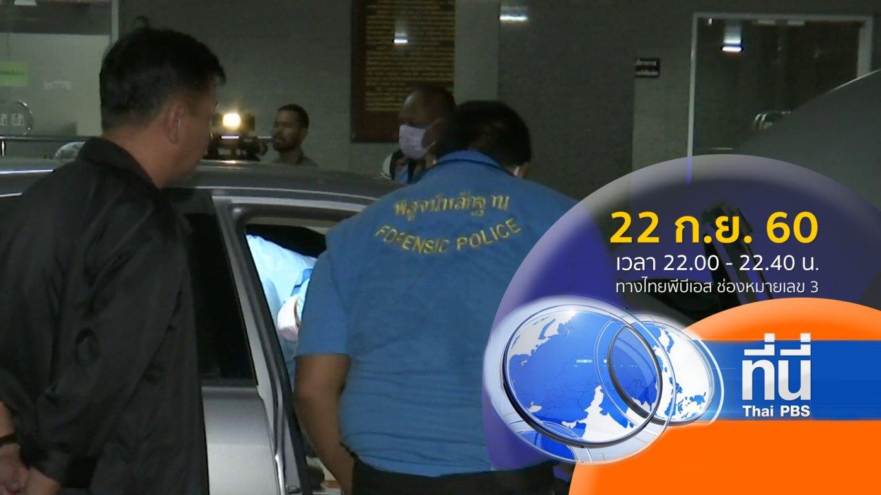 ที่นี่ Thai PBS - ประเด็นข่าว ( 22 ก.ย. 60)