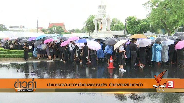 ข่าวค่ำ มิติใหม่ทั่วไทย - ประเด็นข่าว (22 ก.ย. 60)