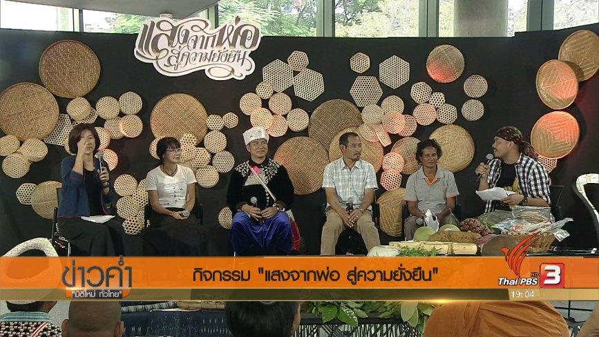 ข่าวค่ำ มิติใหม่ทั่วไทย - ประเด็นข่าว (23 ก.ย. 60)