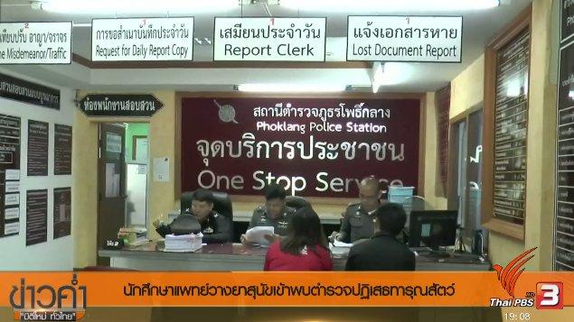 ข่าวค่ำ มิติใหม่ทั่วไทย - ประเด็นข่าว (24 ก.ย. 60)
