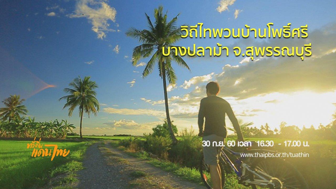 ทั่วถิ่นแดนไทย - วิถีไทพวนบ้านโพธิ์ศรี บางปลาม้า จ.สุพรรณบุรี