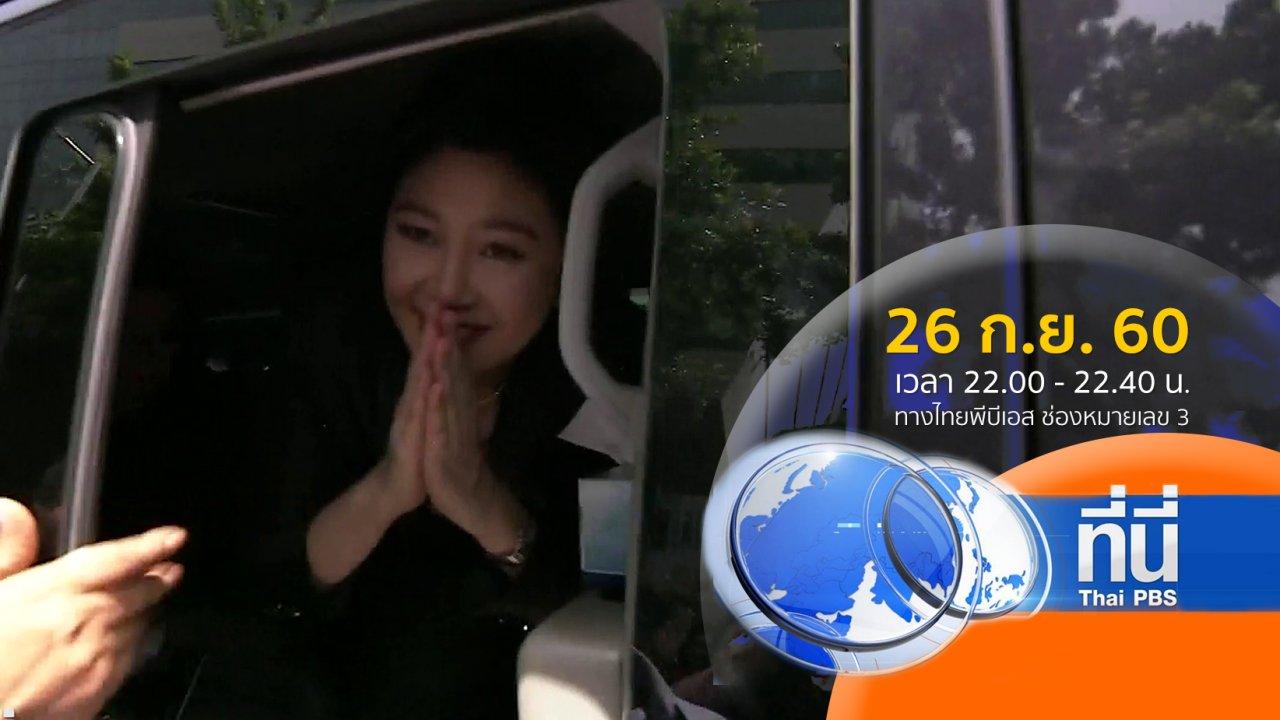 ที่นี่ Thai PBS - ประเด็นข่าว ( 26 ก.ย. 60)
