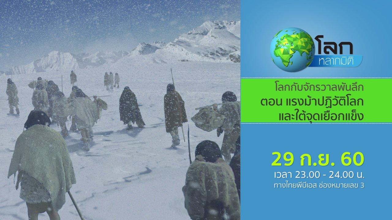โลกหลากมิติ - โลกกับจักรวาลพันลึก ตอน แรงม้าปฏิวัติโลก และใต้จุดเยือกแข็ง