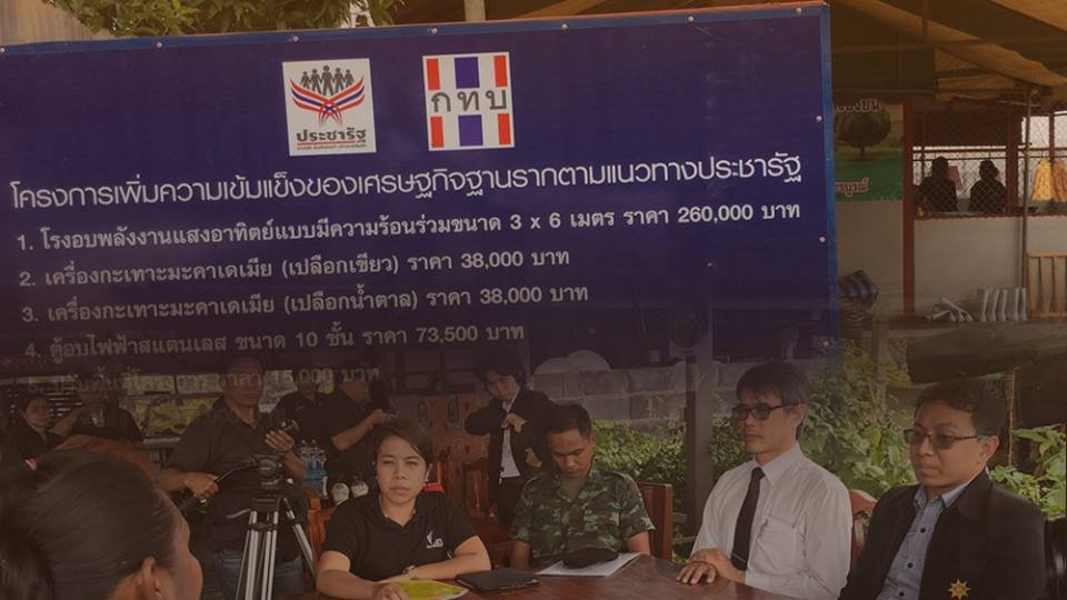 สถานีประชาชน - พบพิรุธโครงการ 9101 ส่อไม่โปร่งใสทั่วประเทศ