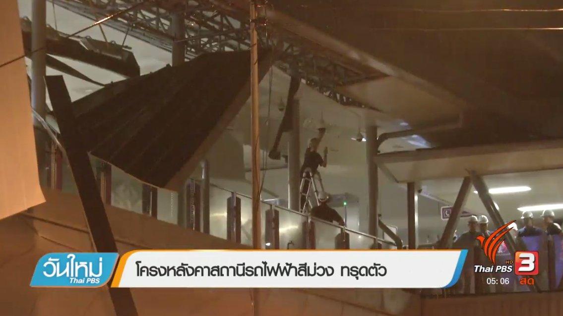 วันใหม่  ไทยพีบีเอส - ประเด็นข่าว (29 ก.ย. 60)