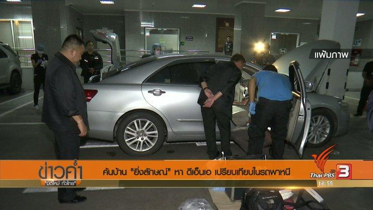 ข่าวค่ำ มิติใหม่ทั่วไทย - ประเด็นข่าว (28 ก.ย. 60)