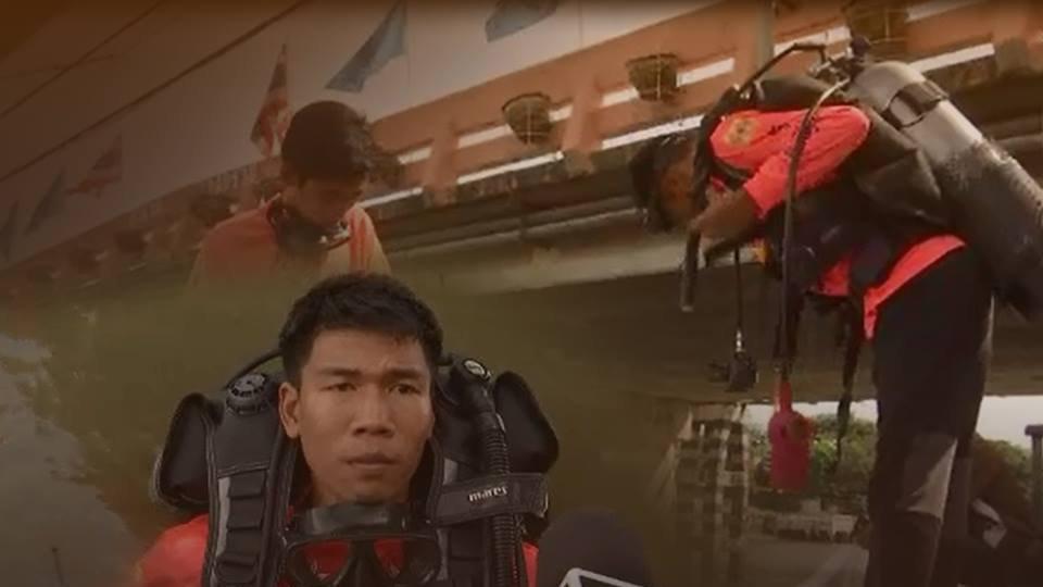 """สถานีประชาชน - นักประดาน้ำงมหาศพ """"น้องออย"""" ใต้สะพานบางกรวย จ.นนทบุรี"""